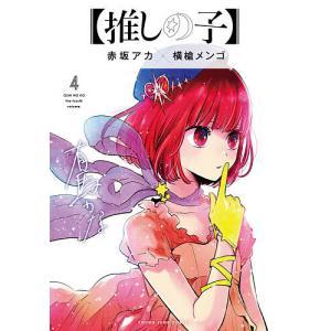 〔予約〕【推しの子】 4 / 横槍メンゴ / 赤坂アカ|bookfan