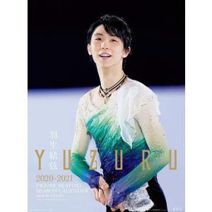 羽生結弦 '20-21 カレンダー 壁掛|bookfan