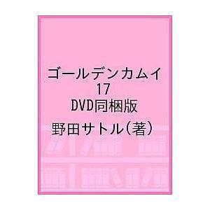 〔予約〕ゴールデンカムイ 17 アニメDVD同梱版 / 野田サトル