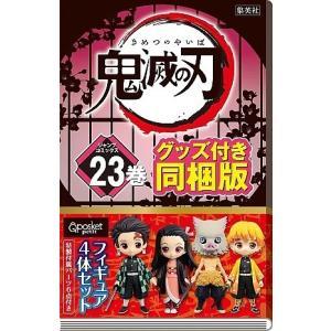 〔予約〕鬼滅の刃 23巻 フィギュア付き同梱版 / 吾峠呼世晴
