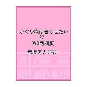 〔予約〕かぐや様は告らせたい〜天才たちの恋愛頭脳戦〜 22巻 OVA同梱版 / 赤坂アカ bookfan