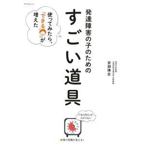 著:安部博志 出版社:小学館 発行年月:2017年01月 シリーズ名等:OYAKO MOOK キーワ...