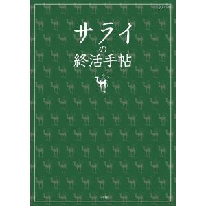 サライの終活手帖 bookfan