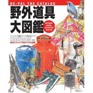 著:BE−PAL編集部 出版社:小学館 発行年月:2019年06月 シリーズ名等:小学館SJムック