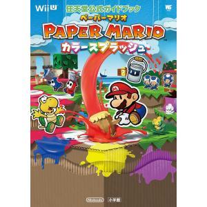 ペーパーマリオカラースプラッシュ / ゲーム