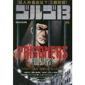 ゴルゴ13 PRISONERS〜監獄者〜 / さいとうたかを