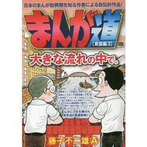 まんが道 青雲編 3 / 藤子不二雄A