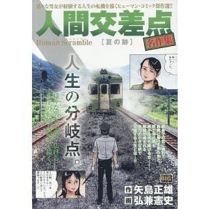 人間交差点 名作集 夏の跡 / 弘兼憲史 / 矢島正雄
