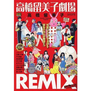 高橋留美子劇場REMIX Side:RE / 高橋留美子