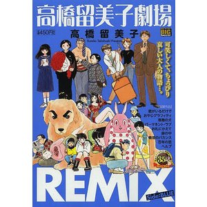高橋留美子劇場REMIX Side:BL / 高橋留美子