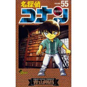名探偵コナン Volume55 / 青山剛昌