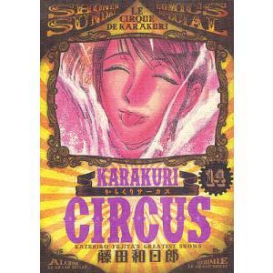 著:藤田和日郎 出版社:小学館 発行年月:2012年07月 シリーズ名等:SHONEN SUNDAY...