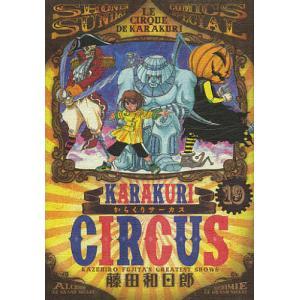 著:藤田和日郎 出版社:小学館 発行年月:2012年12月 シリーズ名等:SHONEN SUNDAY...