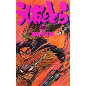 著:藤田和日郎 出版社:小学館 発行年月:1993年05月 シリーズ名等:少年サンデーコミックス 巻...