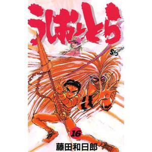 著:藤田和日郎 出版社:小学館 発行年月:1993年07月 シリーズ名等:少年サンデーコミックス 巻...