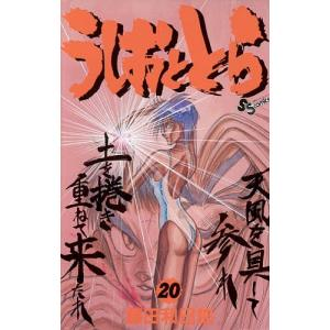 著:藤田和日郎 出版社:小学館 発行年月:1994年07月 シリーズ名等:少年サンデーコミックス 巻...