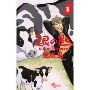 銀の匙 VOLUME1 / 荒川弘|bookfan
