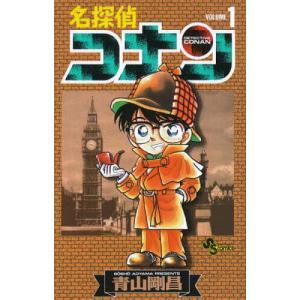 名探偵コナン Volume1 / 青山剛昌|bookfan
