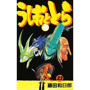 著:藤田和日郎 出版社:小学館 発行年月:1995年05月 シリーズ名等:少年サンデーコミックス 巻...