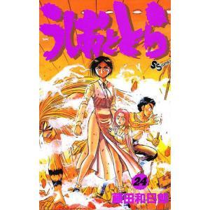 著:藤田和日郎 出版社:小学館 発行年月:1995年12月 シリーズ名等:少年サンデーコミックス 巻...