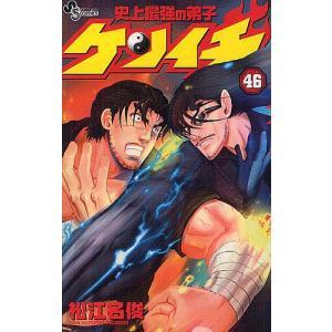 売り切り 史上最強の弟子ケンイチ 46 松江名俊の商品画像|ナビ