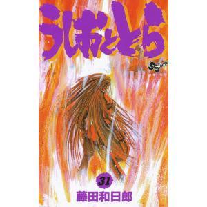 著:藤田和日郎 出版社:小学館 発行年月:1996年09月 シリーズ名等:少年サンデーコミックス 巻...