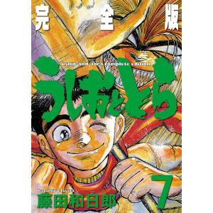 著:藤田和日郎 出版社:小学館 発行年月:2015年10月 シリーズ名等:少年サンデーコミックススペ...