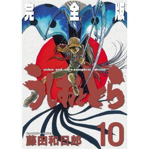 著:藤田和日郎 出版社:小学館 発行年月:2016年01月 シリーズ名等:少年サンデーコミックススペ...