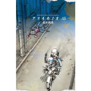 著:島本和彦 出版社:小学館 発行年月:2016年05月 シリーズ名等:少年サンデーコミックススペシ...
