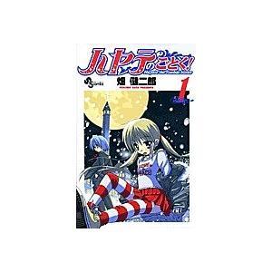ハヤテのごとく! 1 / 畑健二郎 bookfan