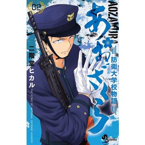著:二階堂ヒカル 出版社:小学館 発行年月:2016年12月 シリーズ名等:少年サンデーコミックス ...
