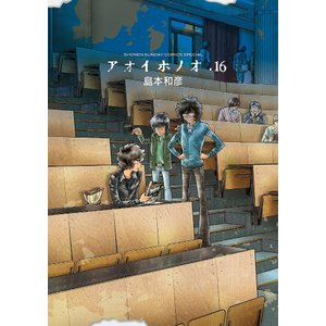 著:島本和彦 出版社:小学館 発行年月:2016年10月 シリーズ名等:少年サンデーコミックススペシ...