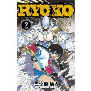 RYOKO 2 / 三ツ橋快人