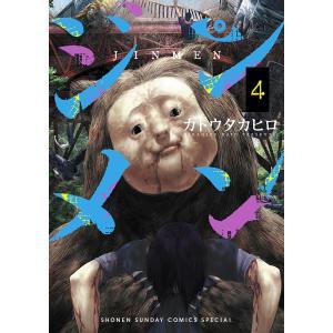 著:カトウタカヒロ 出版社:小学館 発行年月:2017年08月 シリーズ名等:サンデーうぇぶり少年サ...