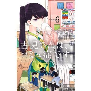 著:オダトモヒト 出版社:小学館 発行年月:2017年10月 シリーズ名等:少年サンデーコミックス ...