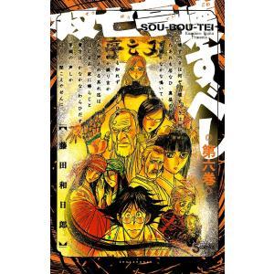 著:藤田和日郎 出版社:小学館 発行年月:2017年10月 シリーズ名等:少年サンデーコミックス 巻...