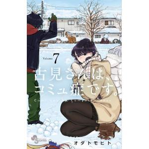 著:オダトモヒト 出版社:小学館 発行年月:2017年12月 シリーズ名等:少年サンデーコミックス ...