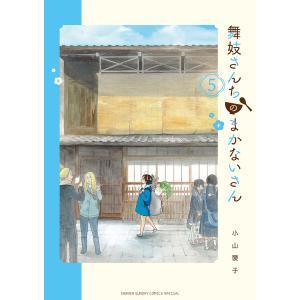 舞妓さんちのまかないさん 5 (少年サンデーコミックス〔スペシャル〕)小山 愛子の商品画像|ナビ