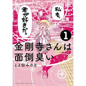 著:とよ田みのる 出版社:小学館 発行年月:2018年03月 シリーズ名等:ゲッサン少年サンデーコミ...