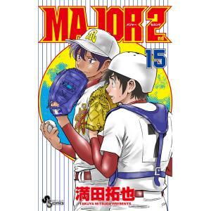 MAJOR 2nd 15/満田拓也