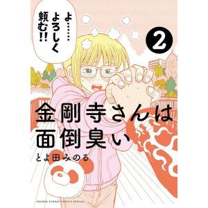 著:とよ田みのる 出版社:小学館 発行年月:2018年08月 シリーズ名等:ゲッサン少年サンデーコミ...