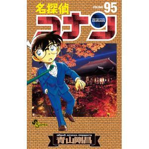 名探偵コナン Volume95/青山剛昌|bookfan