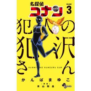 名探偵コナン犯人の犯沢さん VOLUME3/かんばまゆこ/青山剛昌