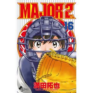 〔予約〕MAJOR 2nd 16/満田拓也|bookfan