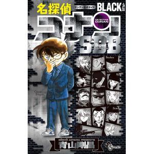 〔予約〕名探偵コナンBLACK PLUS SDB/青山剛昌/キャラメル・ママ