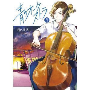 青のオーケストラ 5 / 阿久井真|bookfan