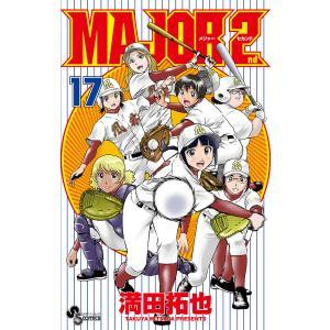 MAJOR 2nd 17 / 満田拓也|bookfan