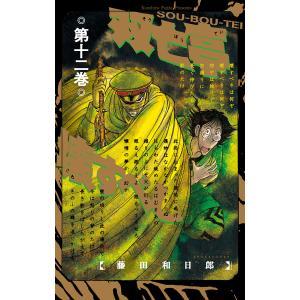 双亡亭壊すべし 第12巻 / 藤田和日郎