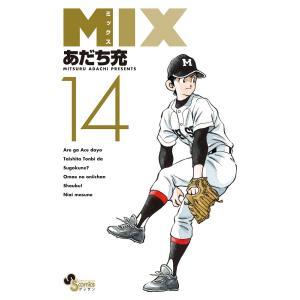 MIX 14 / あだち充 bookfan
