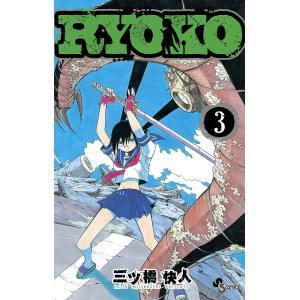 RYOKO 3 / 三ツ橋快人